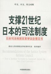 支撑21世纪日本的司法制度:日本司法制度改革审议会意见书