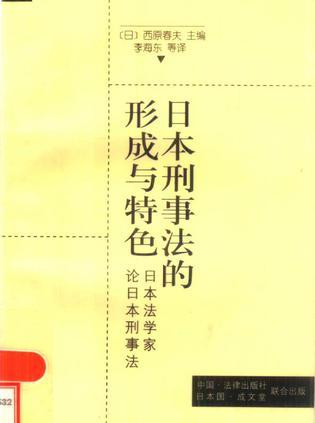 日本刑事法的形成与特色(日本法学家论日本刑事法)