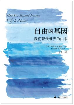 Book Cover: 自由的基因