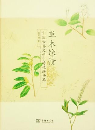 草木缘情:中国古典文学中的植物世界