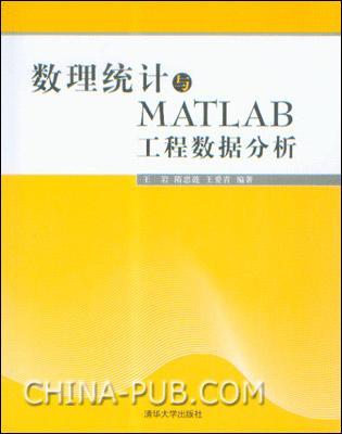 数理统计与MATLAB工程数据分析