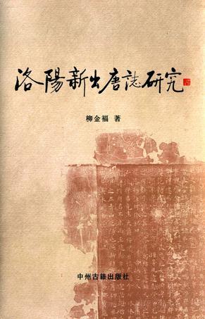 洛阳新出唐志研究