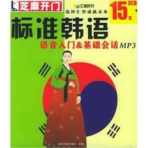 标准韩语语音入门(MP3)