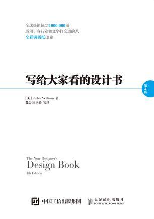 写给大家看的设计书(第4版)