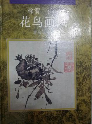 徐渭、石涛花鸟画风