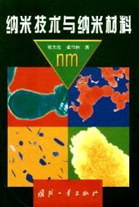 纳米技术与纳米材料
