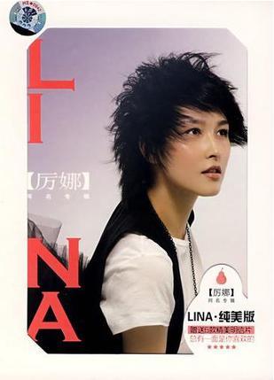 厉娜 同名专辑 lina纯美版(赠送6款精美明信片)