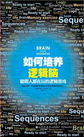 如何培养逻辑脑