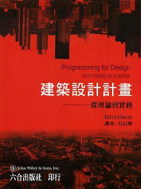 建築設計計畫