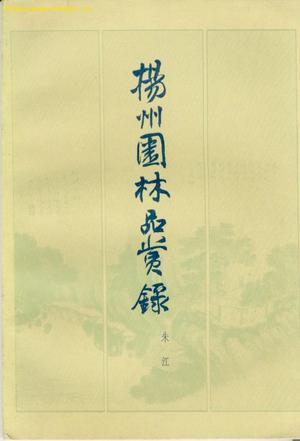 扬州园林品赏录