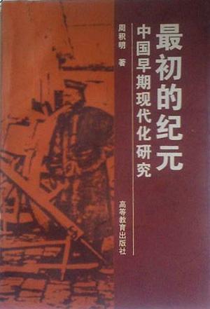 最初的纪元:中国早期现代化研究