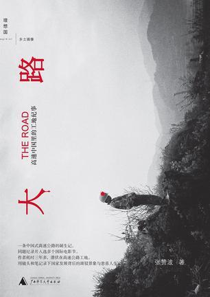 Book Cover: 大路