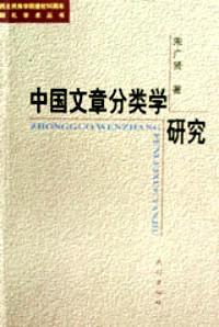 中国文章分类学研究