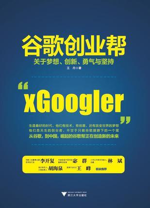 谷歌创业帮