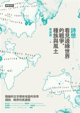 詩想:看見邊緣世界的戰爭、種族與風土
