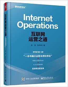 互联网运营之道 - kindle178