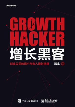 增长黑客:创业公司的用户与收入增长秘籍 - kindle178