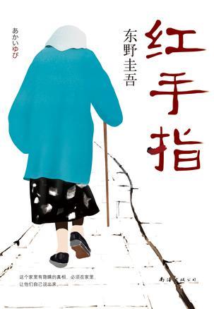 Book Cover: 红手指