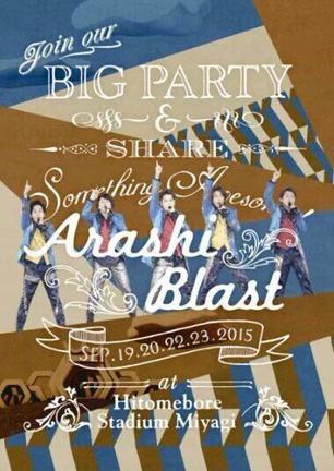ARASHI BLAST in Miyagi 【DVD】 (豆瓣)