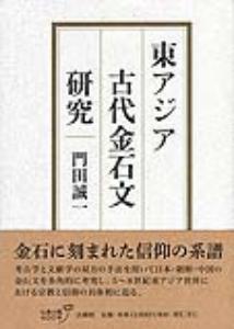東アジア古代金石文研究