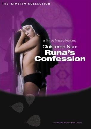 修道女ルナの告白