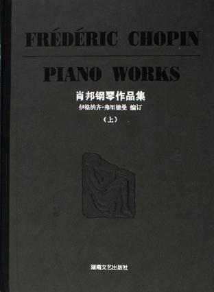 肖邦钢琴作品集(上)