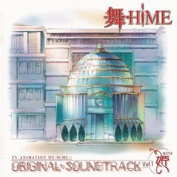 My-Hime Original Soundtrack 1
