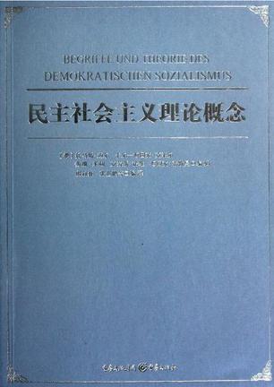 民主社会主义理论概念