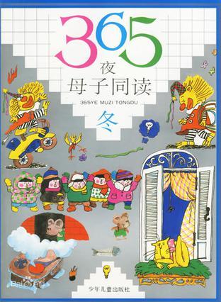 365夜母子同读