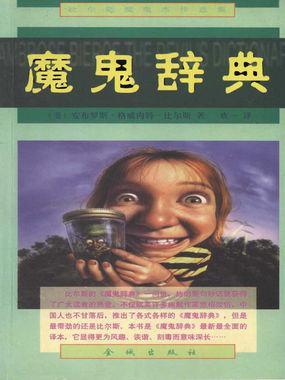 比尔斯魔鬼杰作选集(共3册)