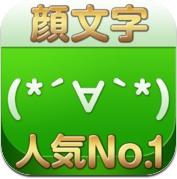 顔文字 人気No.1~いちばん使える顔文字アプリ~ (iPhone / iPad)