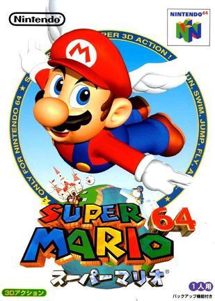 超级马里奥64 スーパーマリオ64