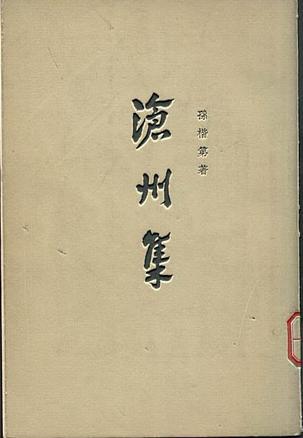 沧州集(全两册)