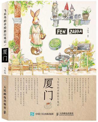 飞乐鸟的手绘旅行笔记:厦门
