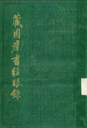 藏園群書經眼錄(全五冊)
