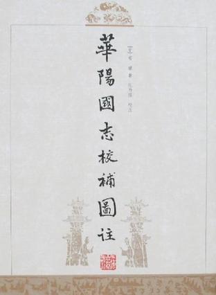 华阳国志校补图注
