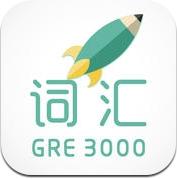 再要你命三千-新GRE核心词汇 (iPhone / iPad)