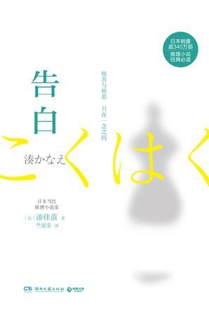 告白 - kindle178