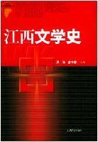 江西文学史