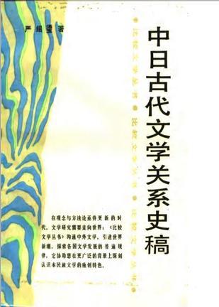 中日古代文学关系史稿