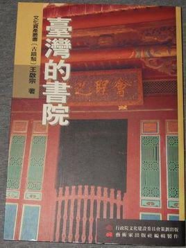 台湾的书院