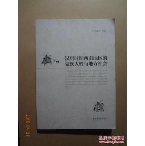 漢唐時期西南地區的豪族大姓與地方社會