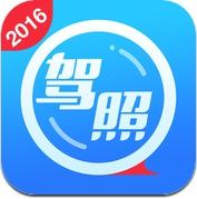车轮考驾照-2016新交规驾校驾考必过一点通宝典 (iPhone / iPad)
