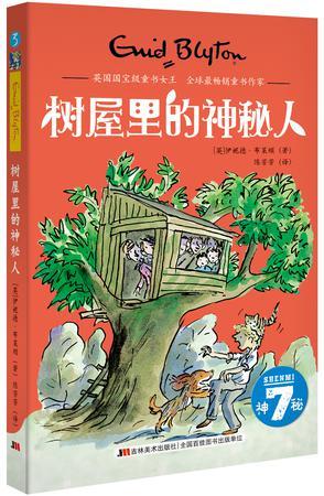 神秘7:树屋里的神秘人