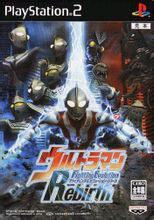 奥特曼格斗进化重生 Ultraman Fighting Evolution Rebirth