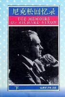 尼克松回忆录