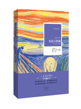 为语言招魂——韩少功序跋选编/小说家的散文