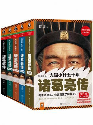 大谋小计五十年:诸葛亮传(珍藏版大全集)