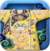 清代皇帝服饰 - 故宫出品 (iPad)