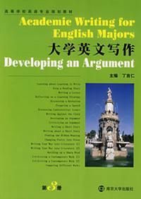 大学英文写作(第3册)